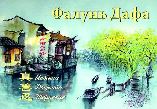 Фалуньгун — древние знания для современных людей